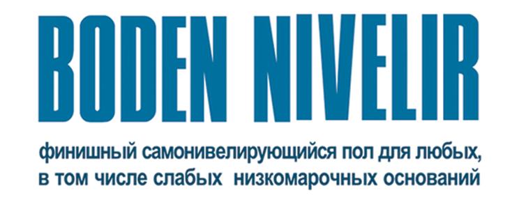 лозунг компании Boden