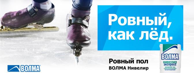 Продукция компании Волма