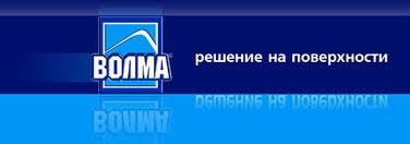 Компания Волма, отечественный производитель сухих смесей