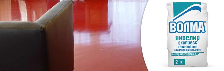 наливной пол на цементной основе от отечественного производителя