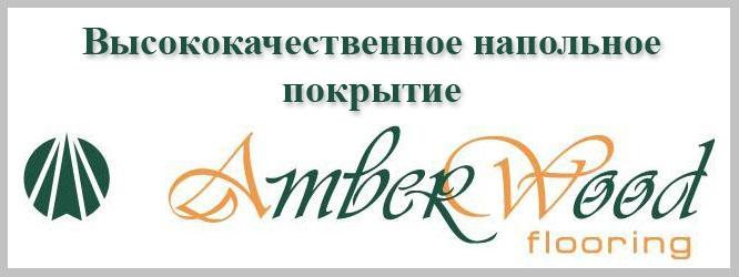 логотип  Amberwood