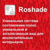 Описание Коллекция Rochade (Рокировка)