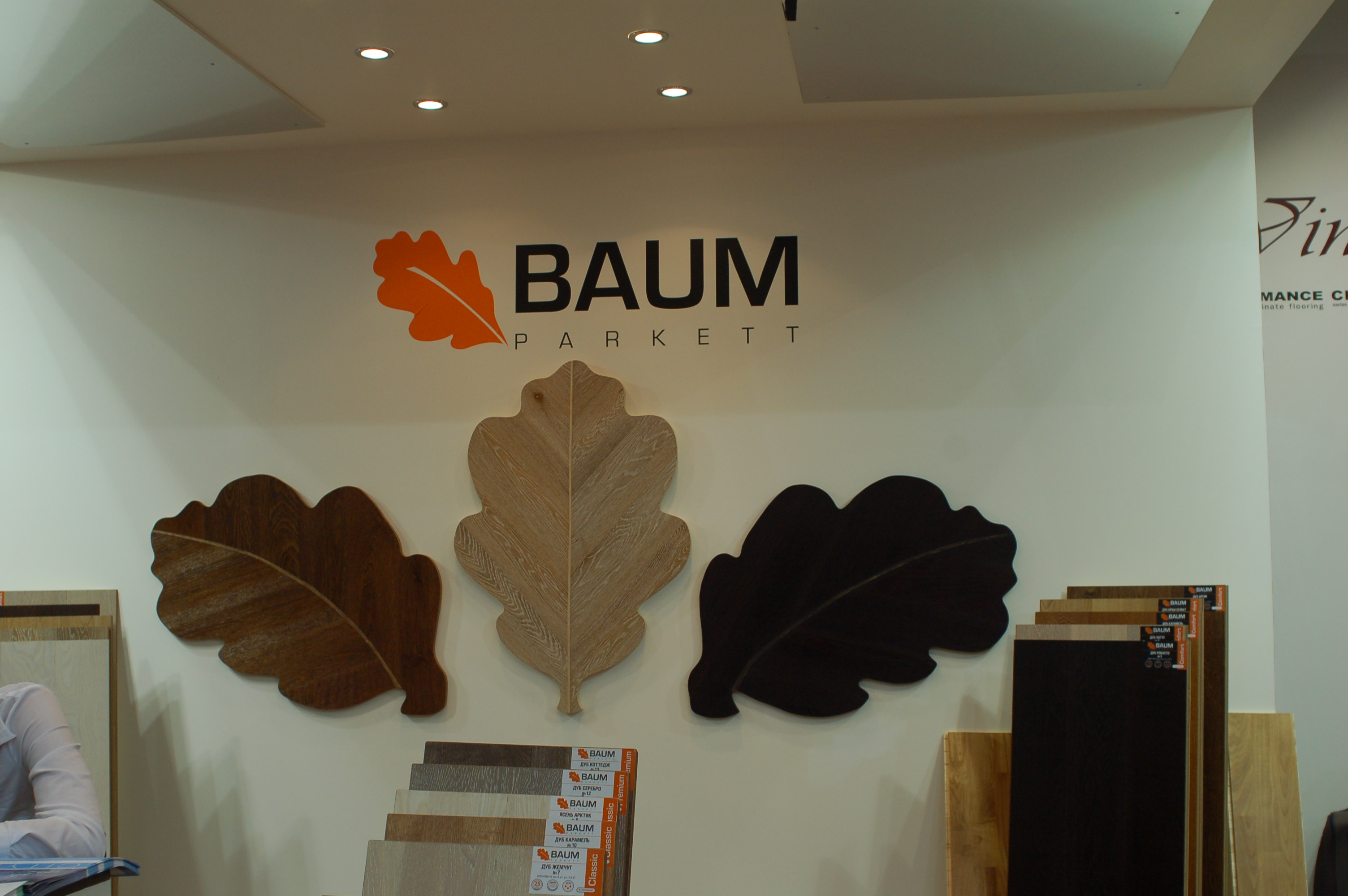 Логотип компании Баум